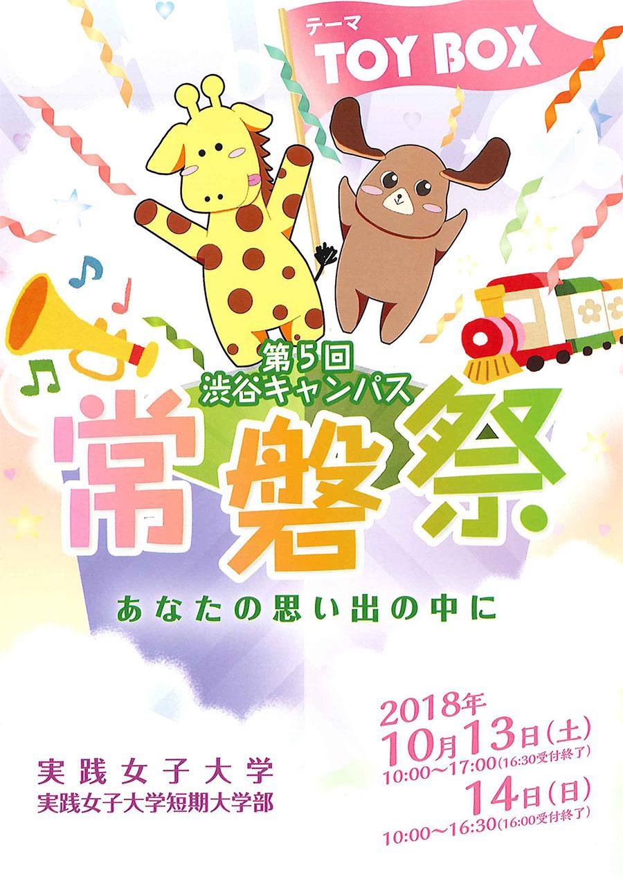 実践女子大学 渋谷キャンパス:常磐祭(ときわさい):2018/10/13(土)~2018/10/14(日)